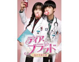 「ディア・ブラッド~私の守護天使」 10月7日より日本初放送 ...