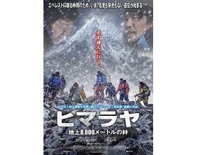 映画『ヒマラヤ~地上8,000メートルの絆~』7月30日(土 ...