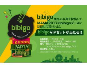 「2017 MAMA in Japan」 bibigoブース ...