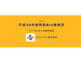 「平成30年 時差Biz推進賞 ワークスタイル部門」受賞イン ...