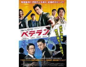 『ベテラン』12月12日(土) シネマート新宿、ヒューマント ...