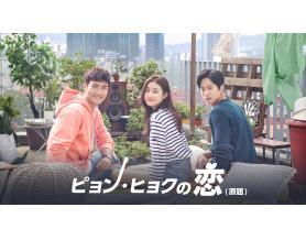 SJシウォン除隊後初ドラマ「ピョン・ヒョクの恋(原題)」 2 ...
