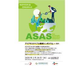 アジアサスティナブル養殖シンポジウム 開催中止のお知らせ