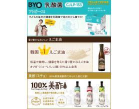 CJ JAPAN公式オンラインショップ オープン!